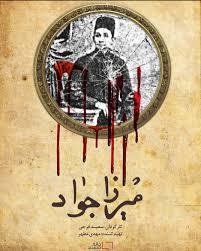نقدی بر فیلم مستند «میرزا جواد» ساخته سعید فرجی