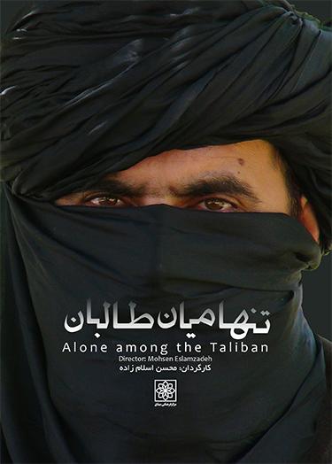 """فیلمساز ایرانی: دغدغه اصلیام کار درباره """"افغانستان"""" است"""