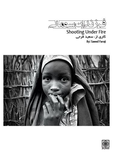نمایشگاه عکسهای سعید فرجی از سومالی برپا میشود