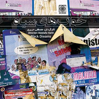 «خوابهای سیاه» روایت تجزیه سال ۲۰۱۱ سودان از دوربین یک مستندساز ایرانی