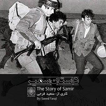 انتشار روایت تصویری آزادی سمیر قنطار در «تبادل»